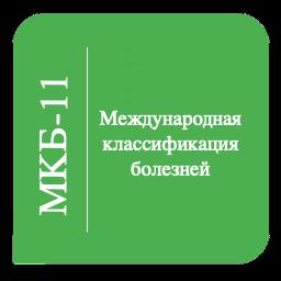 МКБ-11